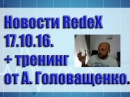 Business Monday RedeX Новости RedeX 17 10 2016