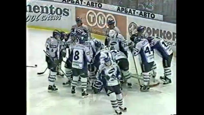 Динамо (Москва) - Локомотив (Ярославль) Суперлига 2001-10-31