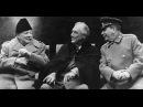 Андрей Фурсов Скрытые субъекты Второй мировой войны Внешняя политика СССР