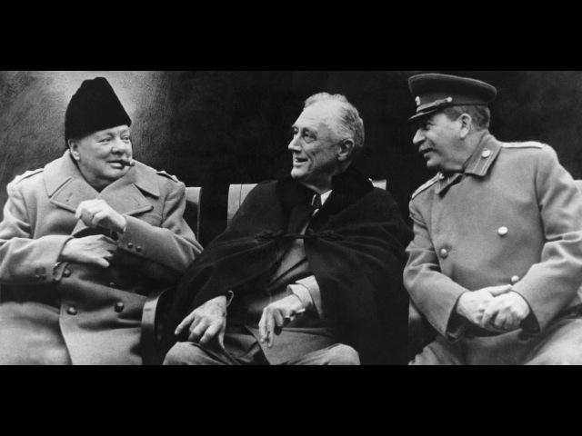 Андрей Фурсов - Скрытые субъекты Второй мировой войны. Внешняя политика СССР