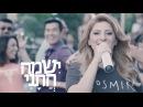 שרית חדד ישמח חתני מתוך הסרט ישמח חתני Sarit Hada