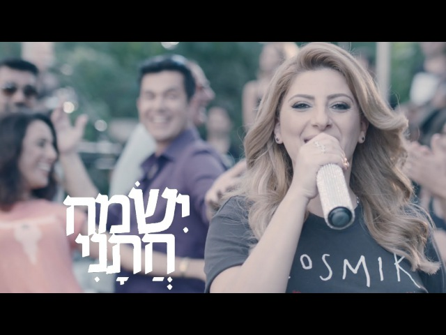 שרית חדד - ישמח חתני ( מתוך הסרט ישמח חתני ) - Sarit Hada