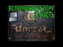 Прохождение Unreal Tournament 1999 13. Захват флага 5 - 7. Про арены 1