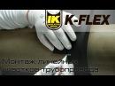 Монтаж линейных участков трубопровода листовым материалом K-FLEX