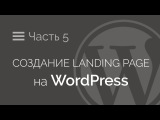 Создание Landing Page на WordPress. Часть 5