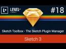 18 - Работа с плагинами, используя Sketch Toolbox