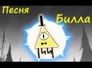 Песня Билла Шифра/ Гравити Фолз 1