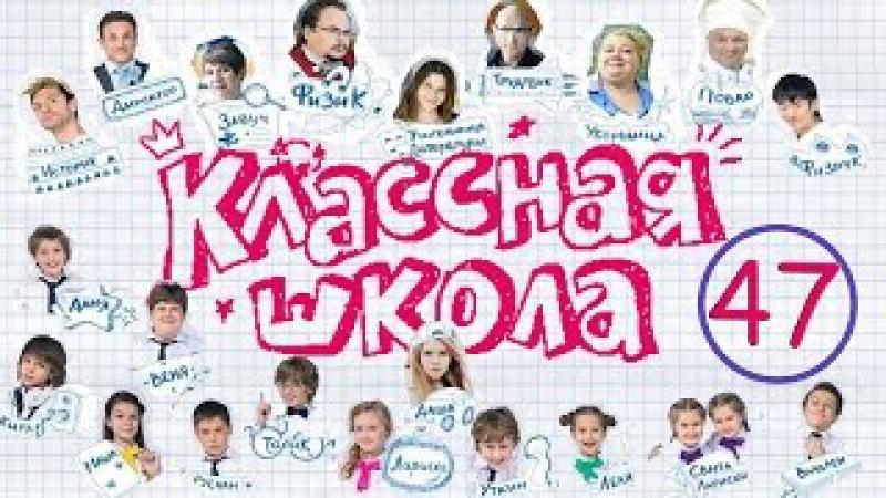 Классная школа - 47 серия - Комедийный сериал для детей