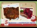 Буженина с клюквенным соусом/сочно и вкусно/baked ham with cranberry sauce