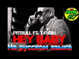 Pitbull - Hey Baby ft. T-Pain (Russian cover) На русском языке HD 1080p