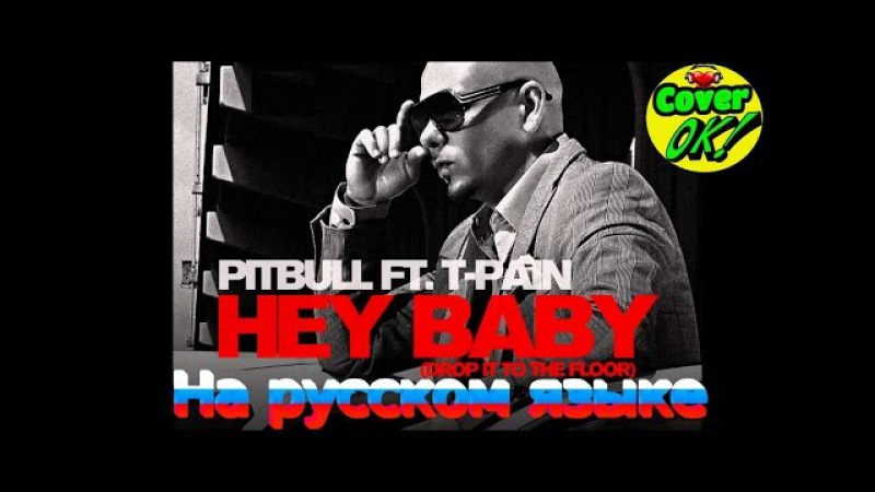 Pitbull - Hey Baby ft. T-Pain (Russian cover) | На русском языке | HD [1080p]