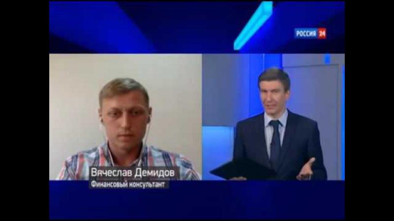БИТКОИН Россия 24 интервью с финансовым критиком Вячеславом Демидовым
