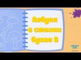 Русский алфавит для детеймалышей. Азбука в стихах - буква В
