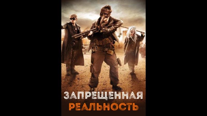 Запрещенная реальность / Zapreshchennaya realnost / 2035: Forbidden Dimensions (2013)
