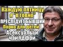 психолог Лабковский о пьянстве, бывших и асексуалах..