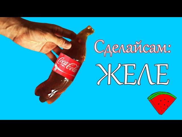 СДЕЛАЙСАМ: желе из Coca-Cola