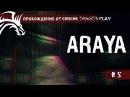 Лови мелкую засранку ☯ Araya ☯ Прохождение 5