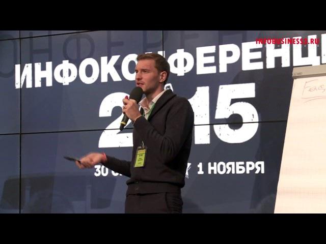 Инфоконференция 2015 - 02-29 - Игорь Чумаченко - Быстрые деньги на грани закона