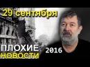 Вячеслав Мальцев | Плохие новости | Артподготовка | 29 сентября 2016