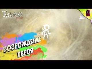 Typoman: Revised - Возрождение героя (ФИНАЛ)