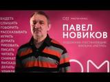 Мастер-класс Павла Новикова, художника-постановщика фильма «Метро»