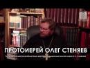 Всех ли необходимо прощать Протоиерей Олег Стеняев