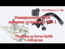 Универсальное USB зарядное устройство 10 в 1. Посылка из Китая №198
