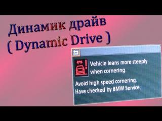 БМВ-7 ( Е65/66 ) Динамик драйв ( Dynamic Drive )