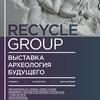 Выставка Recycle Group / «Манеж», Казань
