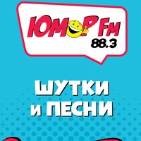 радио Юмор FM - Тюмень 88,3