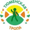 """Центр туризма и краеведения """"Азимут"""" Тюмень"""