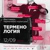 12/09/пн – Фестиваль «Терменология» в Эрарте