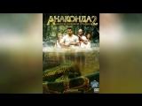Анаконда 2 Охота за проклятой орхидеей (2004) | Anacondas: The Hunt for the Blood Orchid