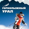 Горнолыжный Урал