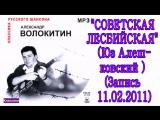 Александр Волокитин - СОВЕТСКАЯ ЛЕСБИЙСКАЯ (Юз Алешковский) (Запись 11.02.2011)