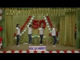 Школа#6 - Танец учителей