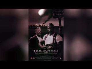 Роузвуд (1997) | Rosewood