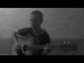 гремит моя музыка (кавер на Константина Ступина)