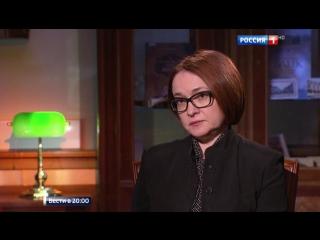 Эльвира Набиуллина подвела итоги года