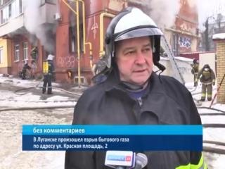 ГТРК ЛНР.В Луганске произошел взрыв бытового газа по адресу ул. Красная площадь, 2. 1 февраля 2017.