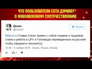 Стивен Сигал и гражданство РФ - реакция социальных сетей)) [03_11_2016]
