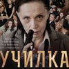 Фильм «УЧИЛКА»