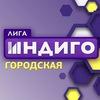 Городская Лига Индиго. Москва