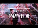 Премьера. Noize MC - Марафон