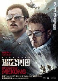 Операция «Меконг» / Mei Gong he xing dong / Operation Mekong (2016)