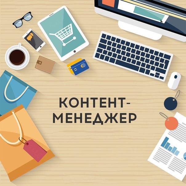 Работа контент менеджером удаленно украина с чего начать фриланс по c