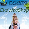 Интернет-магазин экотоваров EkoWebShop