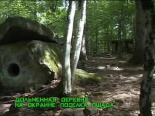 Дольмен - История Кавказа ...