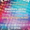 Столовая  Саранск