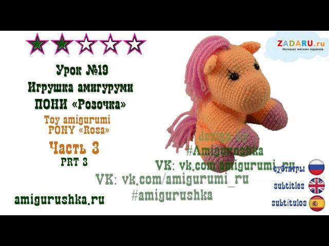Игрушка амигуруми ПОНИ Розочка. Мастер класс | Pony crochet Урок 19. Часть 3